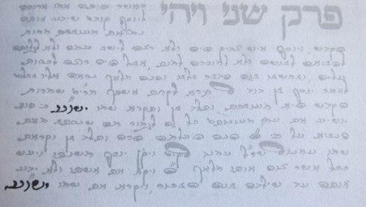 YASHUAH en Mateo Hebreo