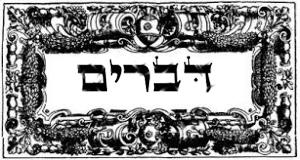 Maravillas Escondidas en la Torah (6/6)