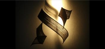 La primer letra del alefato (abecedario) hebreo...