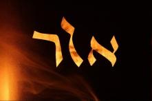 """Así se dice """"Luz"""" en hebreo."""
