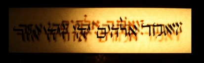 """""""Y dijo Di-s sea la luz y fue la luz"""" (Vaiómer Elohim iehi or vayehi or)"""